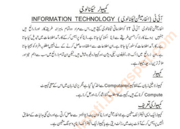 introduction to computer in urdu pdf