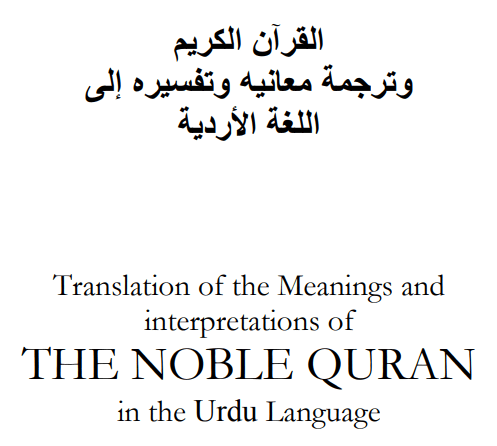 Quran With Urdu Translation and Tafseer PDF Free Download