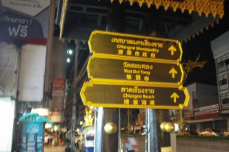 Signs to several locations, including Chiang Rai beach!