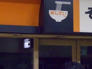 「新小岩駅のあじさいのねずみカレー事件」の画像検索結果