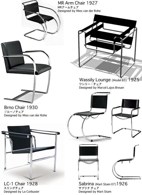 mart stam chair design and price 感性の時代屋