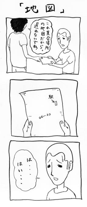 3コマ漫画:「地図」 : 虹色日和