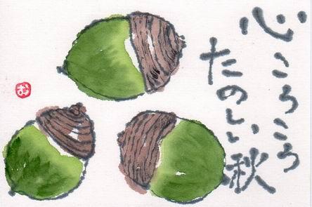 【100+】 絵 手紙 秋 イラスト ~ イラスト畫像ギャラリー
