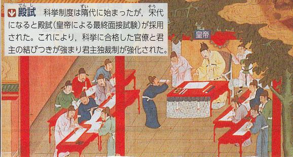 唐宋変革期をどう教えるか② : 山武の世界史