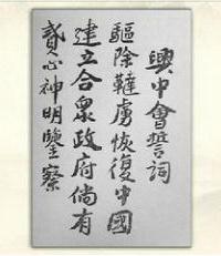 1894甲午戰爭之「驅逐韃虜 恢復中華」 : WTFM 風林火山 教科文組織