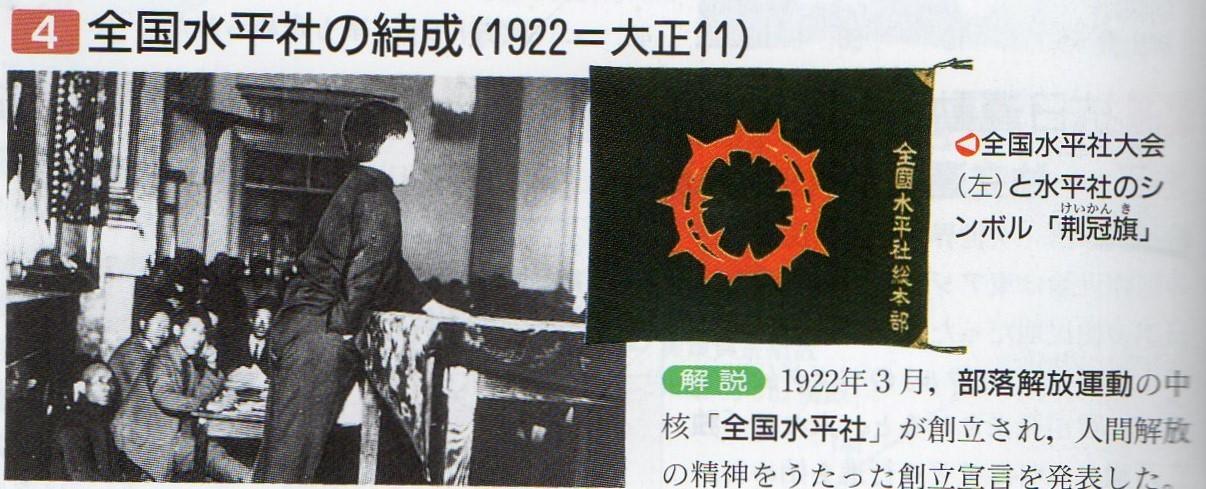 第61回日本史講座のまとめ(婦人運動と全國水平社) : 山武の世界史