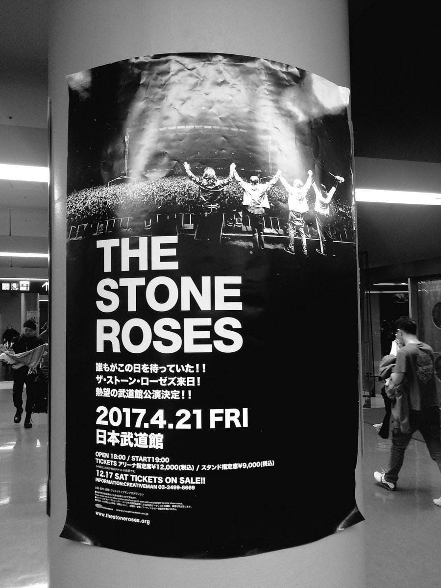 Chambre Obscure Def The Stone Roses バンドとしての活動を完全に休止か Connecting
