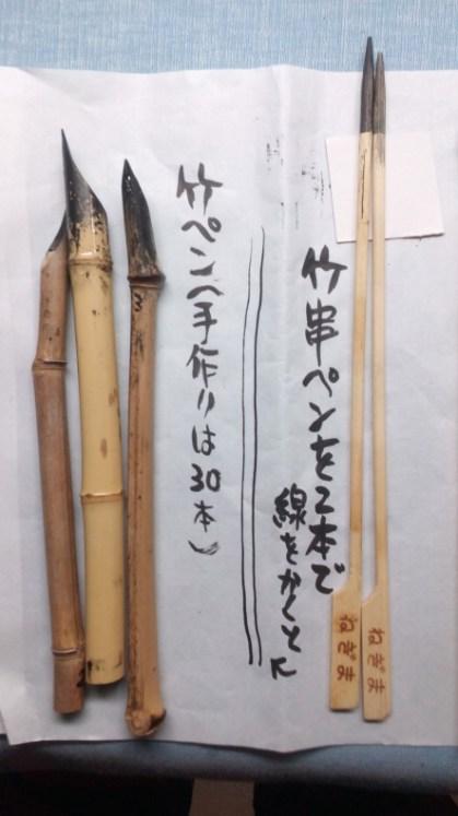 竹串ペンと竹ペン