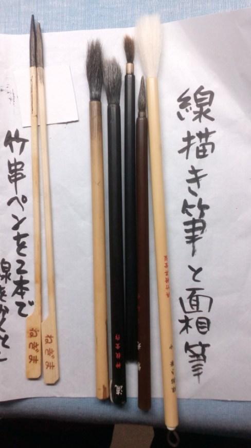線引き筆5本