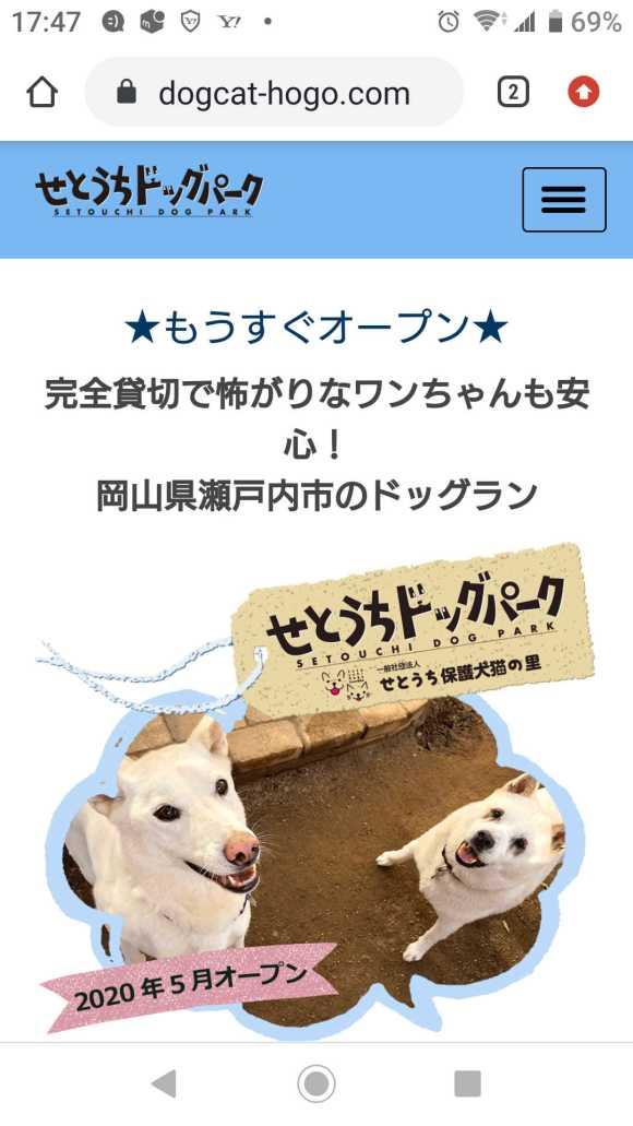 瀬戸内ドッグパーク_a0286340_17490729.jpg