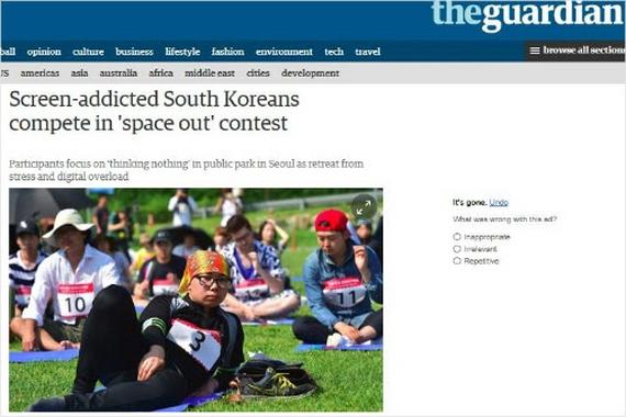 """'멍때리기 대회' 영국 언론에서도 조명 """"통신망이 가장 발달된 나라에서…"""""""