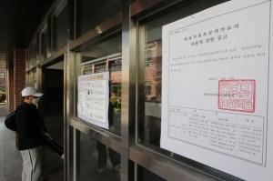NEC는 吳 부인이 30 만원의 세금을 더 내고 투표소에 공고했다.
