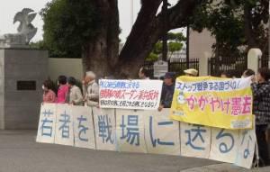 抗議行動 11/13 守山駐屯地正門前