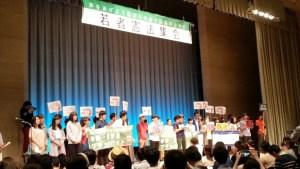 若者憲法集会 5/15 東京