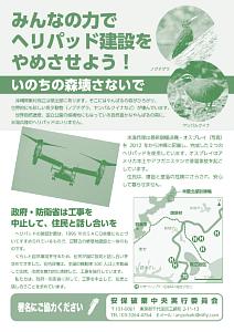 沖縄・高江でのヘリパッド工事中止を求める署名