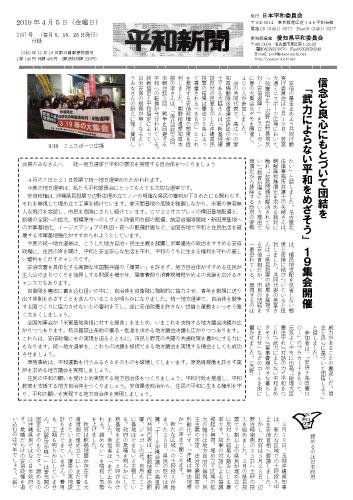 愛知版2019年4月15日号
