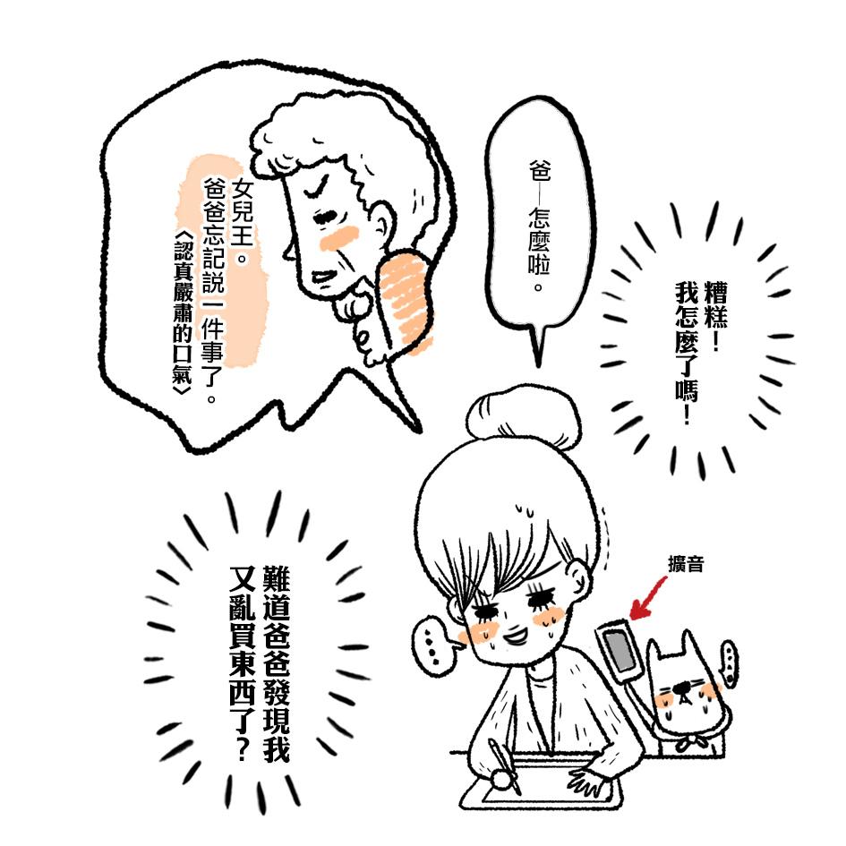 遠傳開口說愛09.jpg