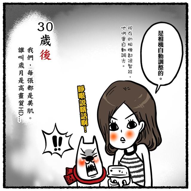 關於美肌 Blog 07.jpg