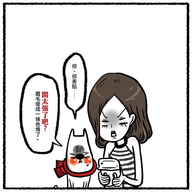 關於美肌 Blog 06.jpg
