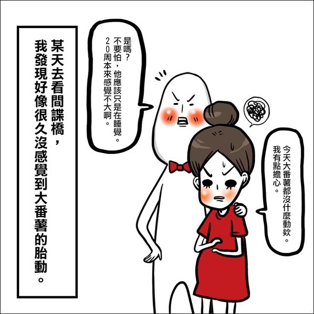 神奇的胎動04.jpg