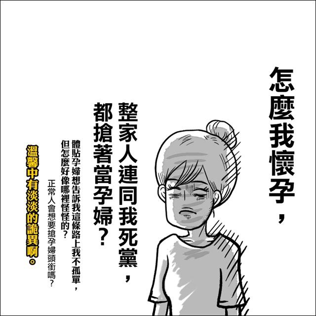 神奇的胎動08.jpg