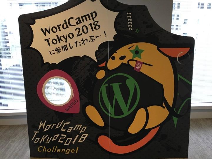 WordCamp Tokyo 2018: Challenge!