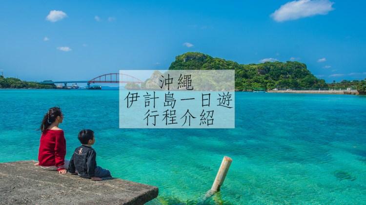 [日本旅遊] {沖繩 行程} 伊計島一日遊 探訪沖繩秘境海灘 大啖整條沖繩海魚