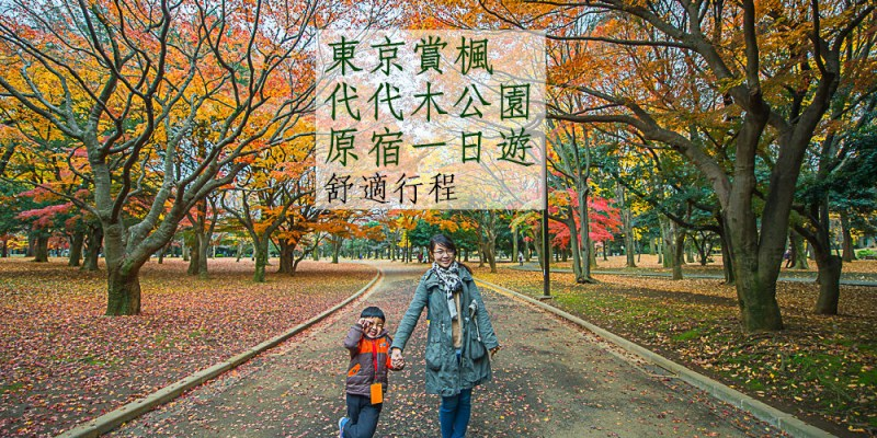 {東京賞楓}[代代木公園]在東京都內賞楓吃美食 原宿一日遊