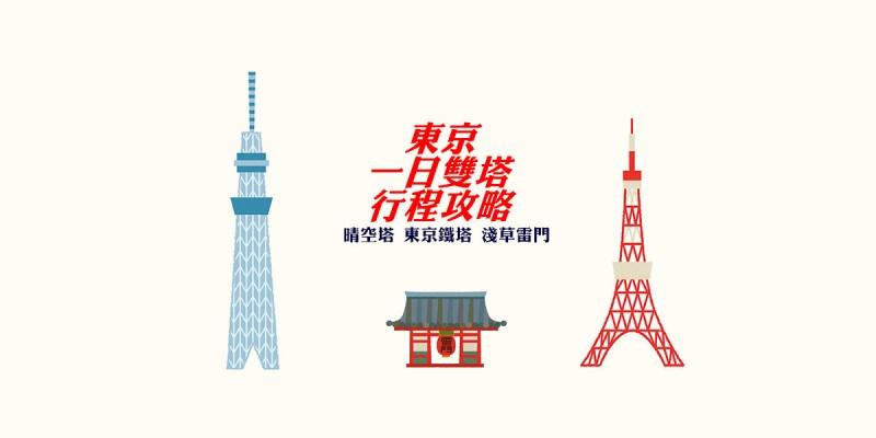 {日本 東京}[景點行程]一日雙塔 晴空塔 東京鐵塔 雷門 一次擁有三個東京地標