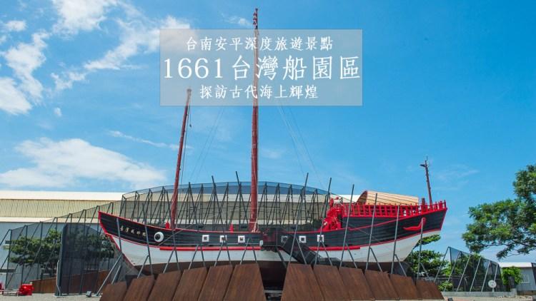 {台南景點}[安平]<台南古蹟漫遊券>1661台灣船園區 探訪古代海上輝煌 台南深度旅遊 安平景點