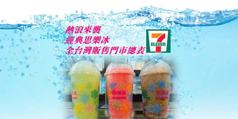 7-11思樂冰門市|全台灣有賣思樂冰的7-11門市總表 Slurpee 最新思樂冰門市