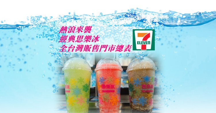 7-11思樂冰門市 全台灣有賣思樂冰的7-11門市總表 Slurpee 最新思樂冰門市