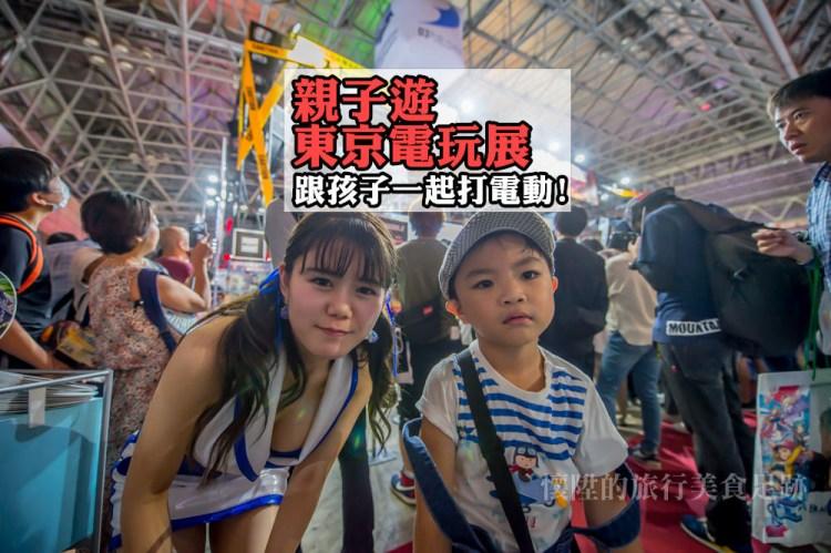跟孩子一起打電動吧!親子遊東京電玩展,一年就一次的電玩盛會