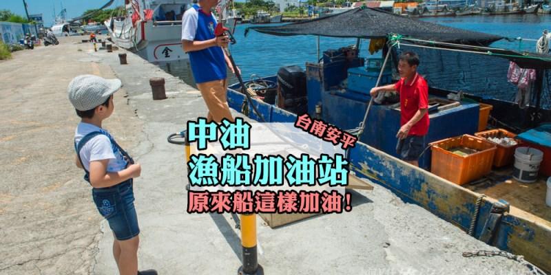 原來漁船這樣加油!漁船加油站探訪 台南安平[懷陞足跡|奇特景點EP1]