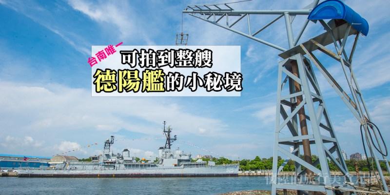 台南唯一拍的到整艘德陽艦的小秘境,騎車就可以到的漁光島秘境!跟在德陽艦上參觀的朋友揮手打招呼吧!【台南秘境探索EP1】