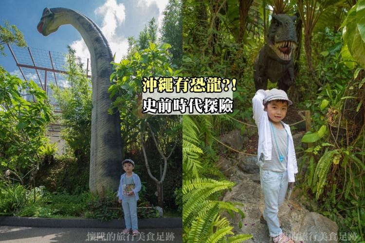 沖繩叢林遇見恐龍!?最真實的恐龍公園體驗[沖繩DINO恐龍公園]御菓子御殿 名護店【沖繩親子景點】