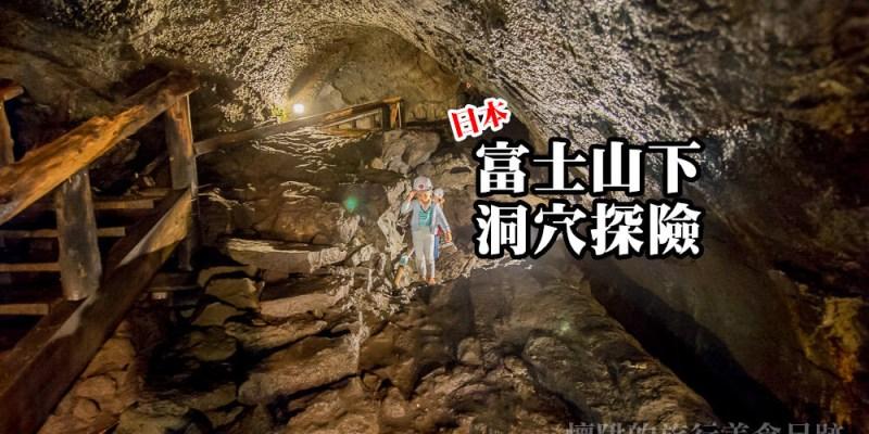 富士山下的洞穴冒險,「西湖蝙蝠洞」青木原樹海旁<富士五湖自駕>[富士山行程,富士山一日遊]【日本 山梨縣】