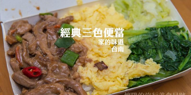 【台南好吃便當】色香味俱全的好吃便當:BB特餐 (附上餐點表)