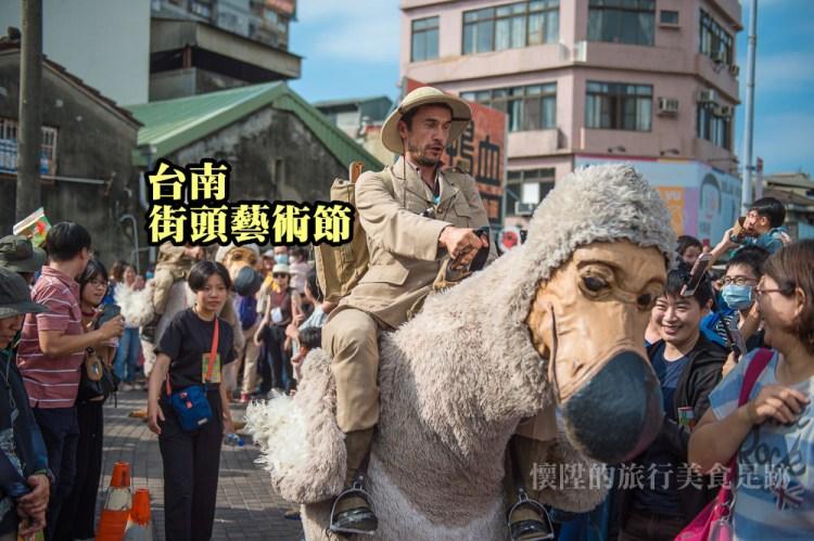 【台南活動】街頭藝術齊聚一堂,2019台南街頭藝術節