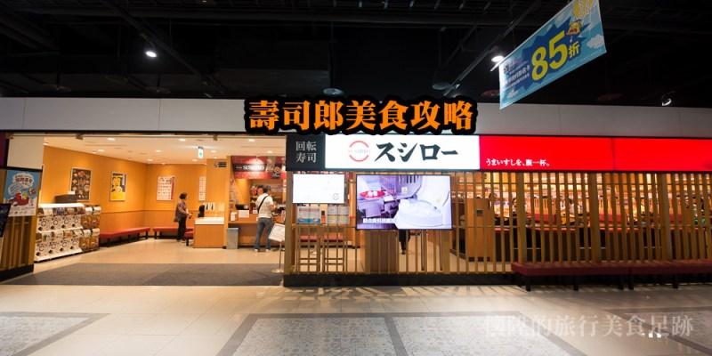 「壽司郎」點餐攻略,這樣點壽司最划算,訂好位不排隊又美味