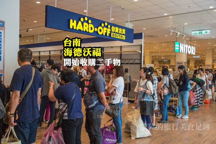 「台南海德沃福」二手貨收購估價流程,快把家中用不到的物品變現金{HARD.OFF}
