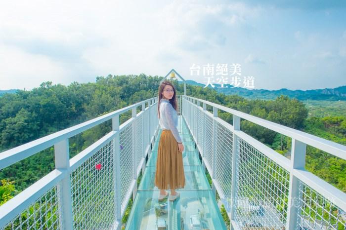 台南最浪漫的天空步道:魔法森林 景觀餐廳 【台南秘境】【玉井景點】