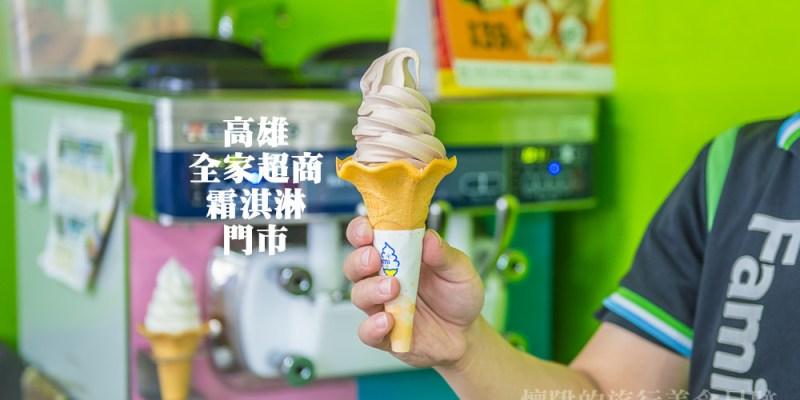 【全家霜淇淋】最新高雄有賣霜淇淋的全家門市資訊 高雄冰品 Familymart