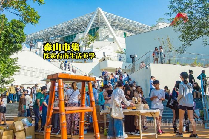 【台南好美】在最美的市集散步,探索台南生活美學:森山市集