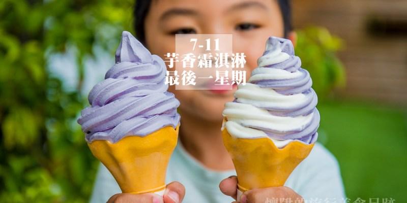 全台7-11霜淇淋門市總表
