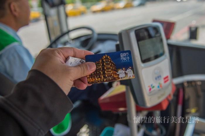 【台南生活】一次搞懂『台南市民卡』的辦理與使用方式,這樣辦卡最方便!