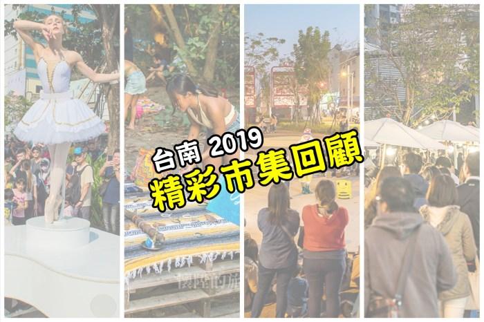 2019 台南市集精彩回顧,整座城市都充滿了活力
