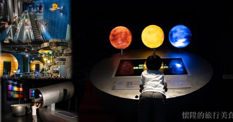 【台南大內景點】南瀛天文館:台南太空總署,探索神秘外太空,最精彩好玩的天文館,台南親子好去處