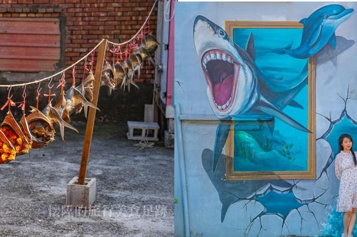 【嘉義景點】好美里3D彩繪村:虱目魚一夜干的產地,小漁村裡的奇幻世界,震撼海底巨型3D彩繪