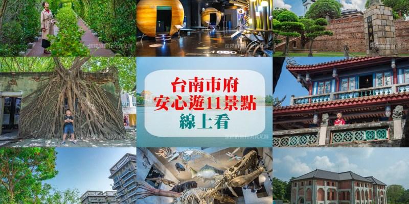 台南景點安心遊:台南市政府推薦11大景點篇,線上遨遊台南經典景點